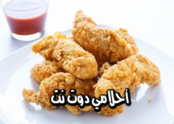 طريقة عمل أصابع الدجاج المقرمشة بالخلطة السرية طعم خرافي لا يُقاوَم
