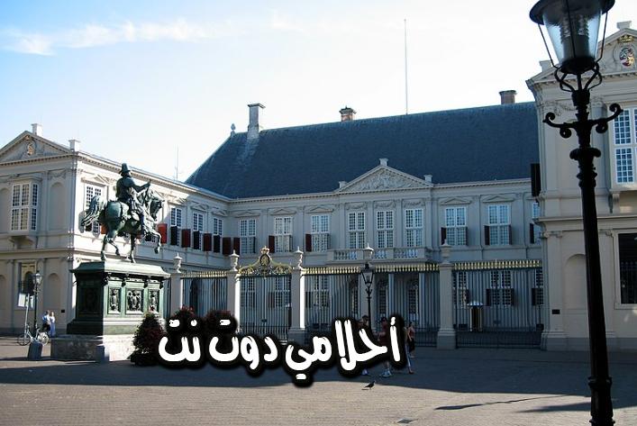 شاهد بالصور أفضل الاماكن السياحية في لاهاي الهولندية