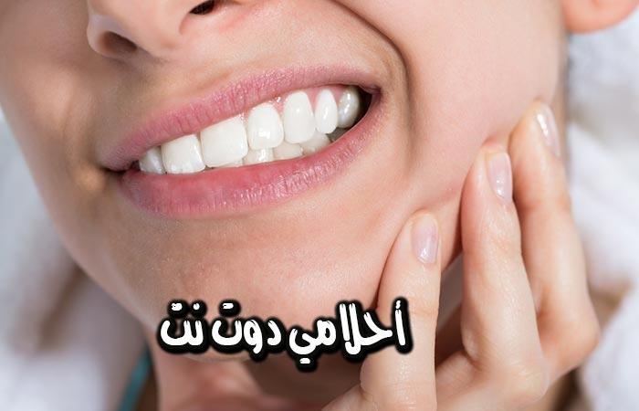 تفسير رؤية الإصابة بتسوس الأسنان في المنام