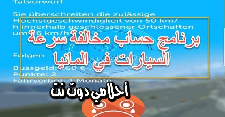الاستعلام عن مخالفات السير في ألمانيا وشرح تطبيق Bußgeldrechner