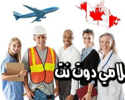 تصريح عمل مفتوح من داخل وخارج كندا