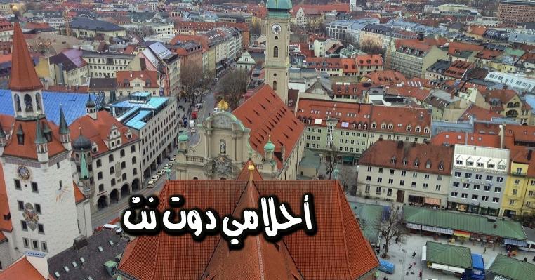 تعرف على اقتراحات نظام الهجرة الجديد في ألمانيا