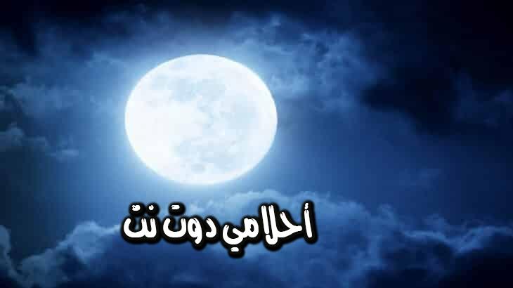 تفسير رؤية ضوء القمر في المنام