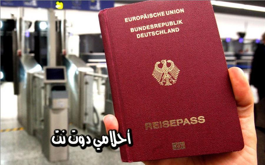 سعر الحصول علي الجنسية الالمانية