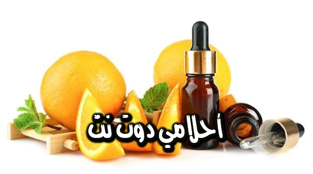 شاهد ماذا يفعل زيت البرتقال