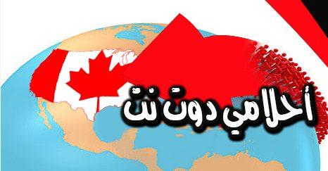 تعرف على برنامج الهجرة السريع إلى كندا