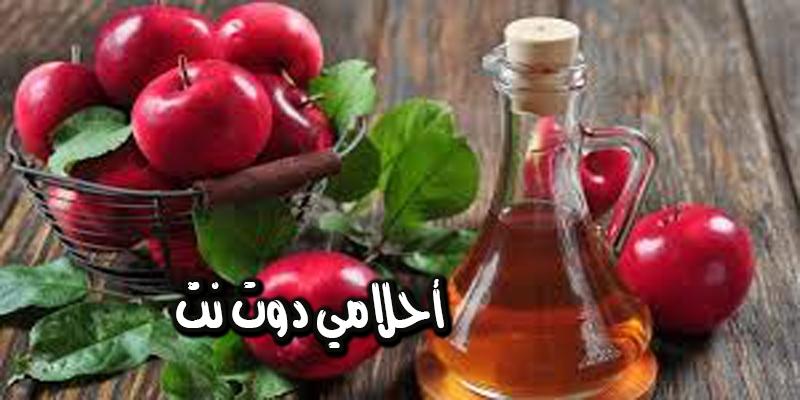طريقة تحضير خل التفاح في المنزل
