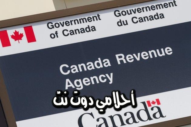 رقم وكالة الإيرادات الكندية