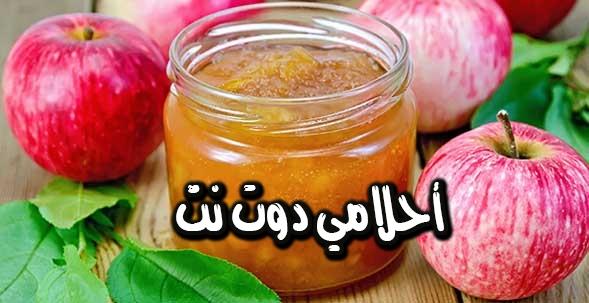 مربى التفاح الشهية بالمزيج السكري الرائع