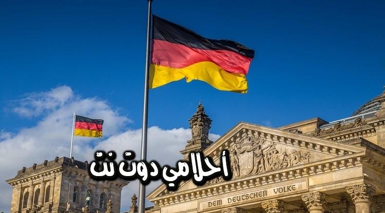 ظام الهجرة الجديد في ألمانيا