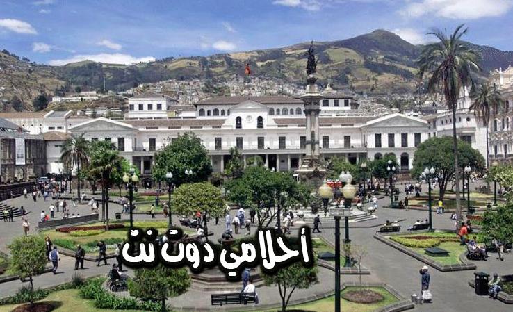 كيف تسافر إلى الأكوادور بدون تأشيرة