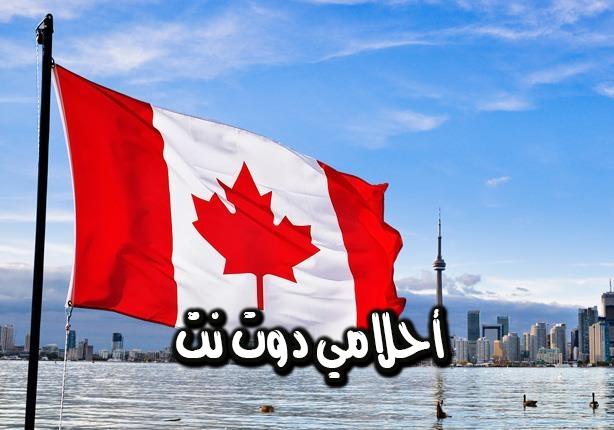 طرق الهجرة من السعودية إلى كندا للمواطن والمقيم