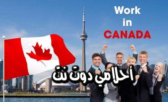 ما الذي تحتاجه من أجل العمل في كندا