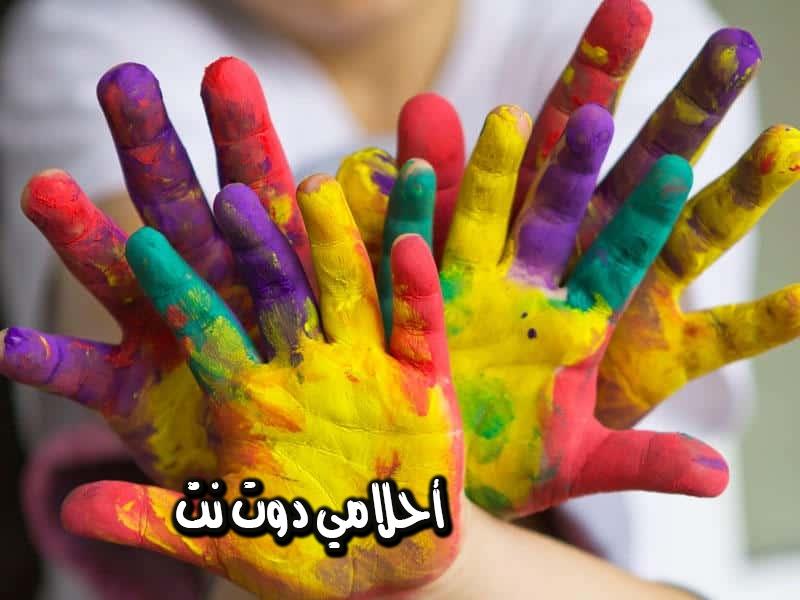 تفسير حلم الألوان في المنام للرجل والمرأة المتزوجة والحامل والعزباء