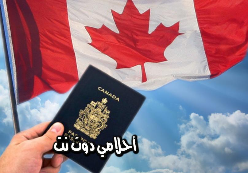 كم يستغرق معالجة طلب الهجرة الى كندا
