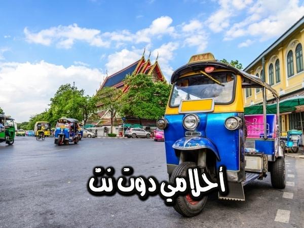 كيفية التحقق من خيارات النقل وفتح حساب بنكي في تايلاند