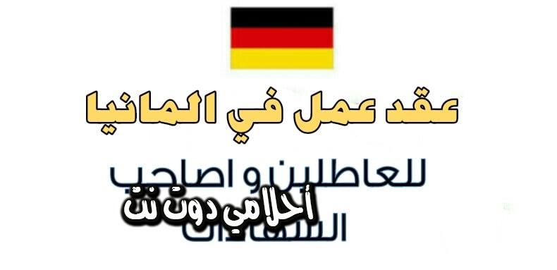 كيف تحصل على عقد عمل في المانيا