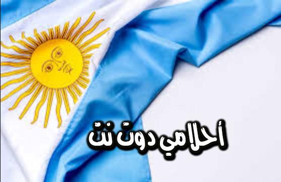 كيف تهاجر إلى الأرجنتين بسهولة