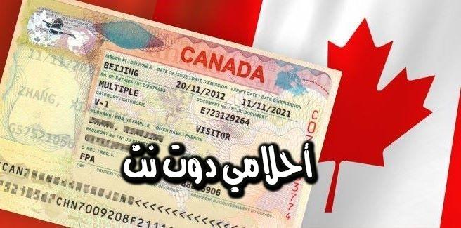 كيف يمكنك تمديد إقامتك كزائر في كندا