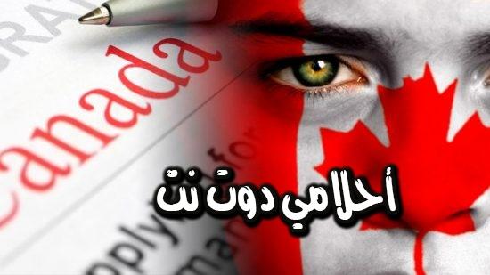 كيف يمكنك ملئ طلب الهجرة إلى كندا