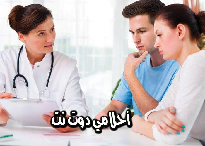 لماذا أحتاج إلى فحص طبي عند الهجرة