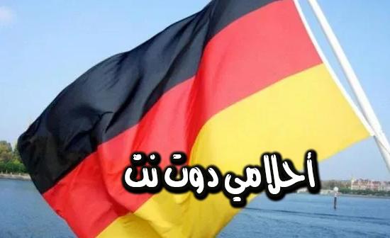 طريقة الهجرة الى المانيا مجانًا 2019