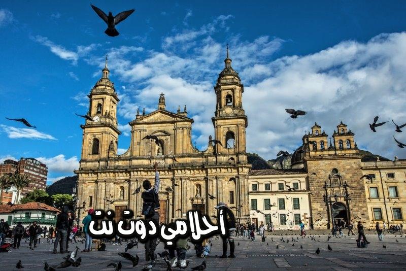 شروط الهجرة إلى كولومبيا