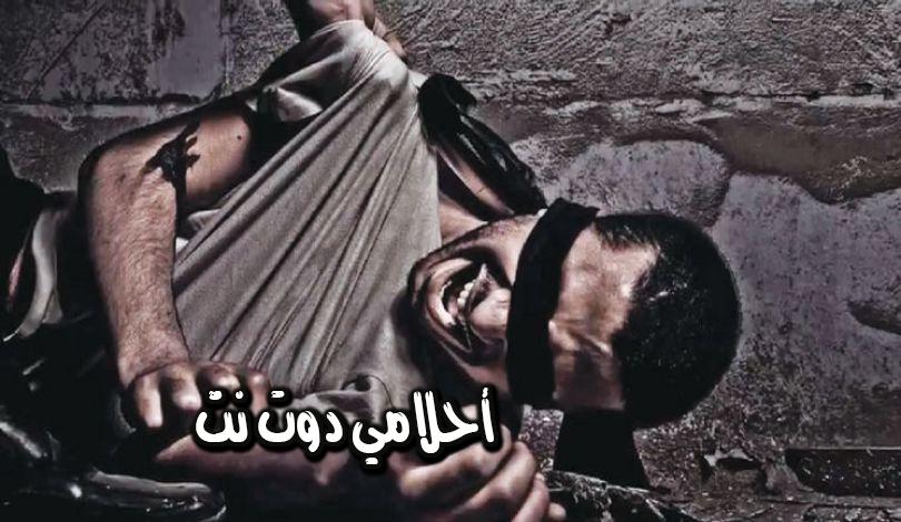 تفسير حلم التعذيب