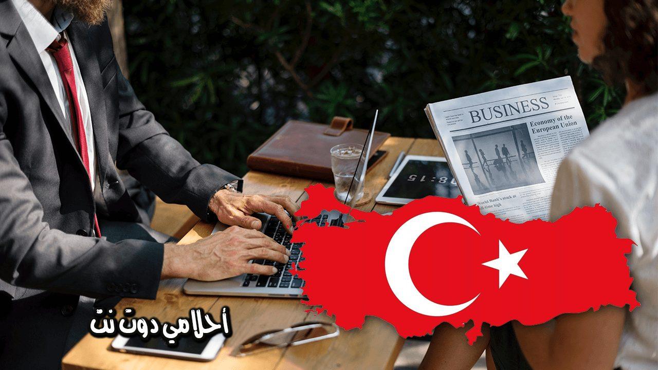 شروط العمل في تركيا