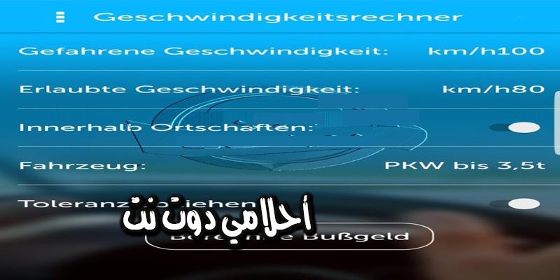 Bußgeldrechnerتطبيق للاستعلام عن مخالفات السير في ألمانيا
