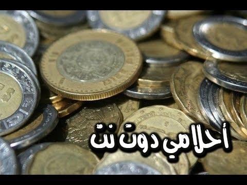تفسير رؤية الأموال المعدنية في المنام
