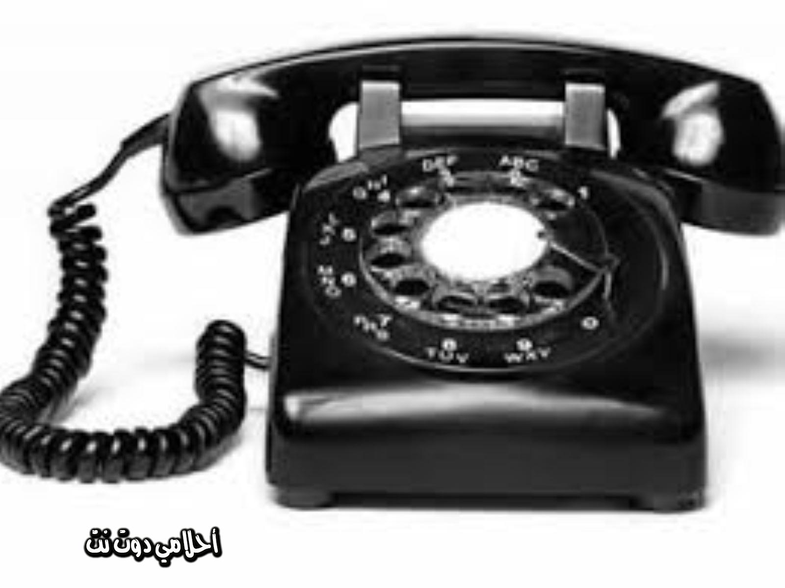 تفسير حلم الهاتف