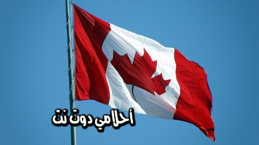 ماهي اجراءات تقديم طلب الهجرة الى كندا من مصر 2019