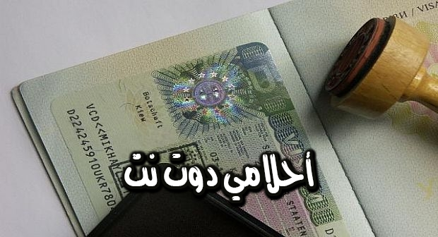 الحصول على تأشيرة بلجيكية