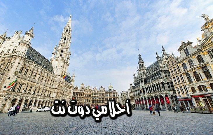 مدينة بروكسل - بلجيكا