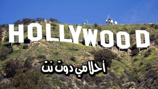 تسجيل هوليوود