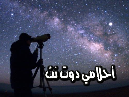 تفسير حلم رؤية تلسكوب في منزلك