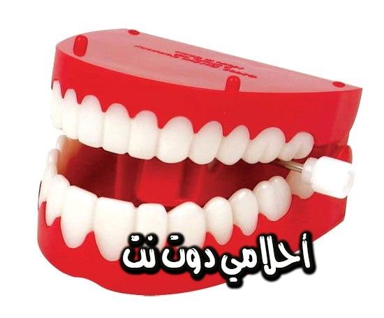 """تفسير رؤية الأسنان في المنام """" كل ما يخص الأسنان في الأحلام"""""""