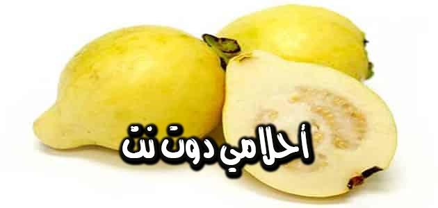 تفسير رؤية الجوافة في المنام