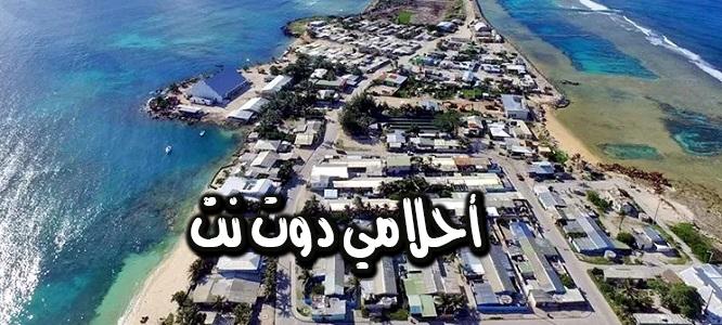 جزيرة Ebeye
