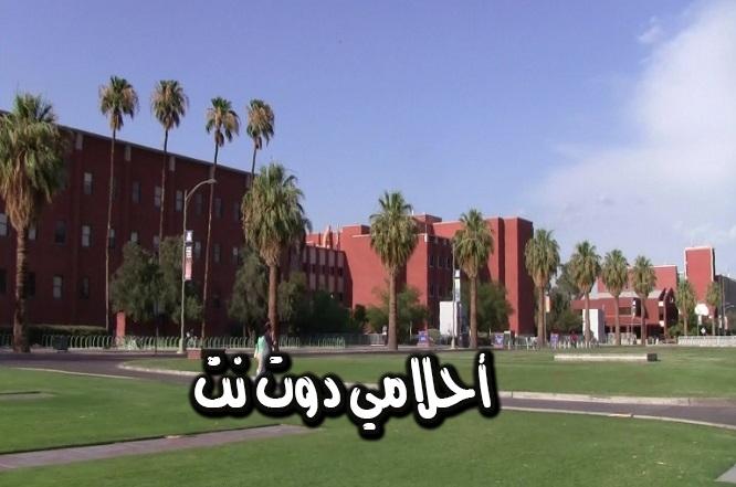 حرم جامعة أريزونا
