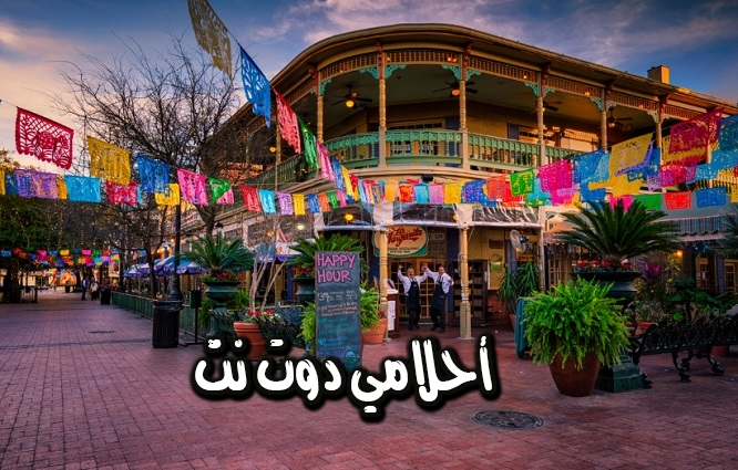 ساحة السوق التاريخية