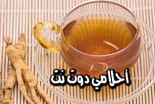 هل تعرف أن شاي الجينسنغ يحسن وظيفة الدماغ ؟