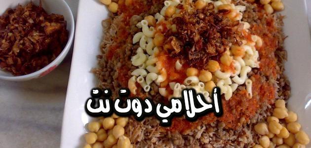 الكشري المصري بالدقة الرهيبة زي المحلات بالظبط .. طعم رووعة
