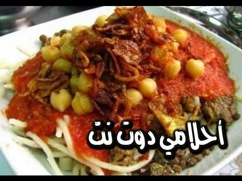 طريقة عمل الكشري المصري