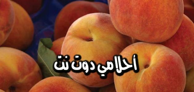 تفسير رؤية تناول ثمار فاكهة الخوخ في المنام