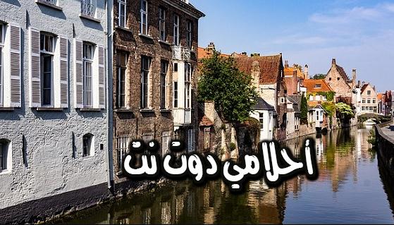 كيف تحصل على اقامة في بلجيكا بسرعة وسهولة