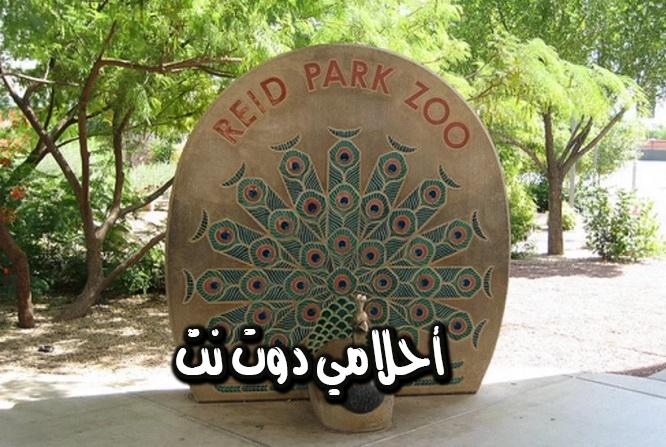حديقة حيوان ريد بارك