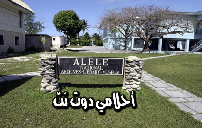 متحف أليل