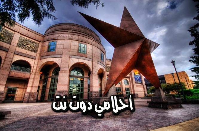 متحف بولوك بولاية تكساس للتاريخ